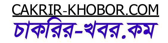 Cakrir Khobor-চাকরির খবর